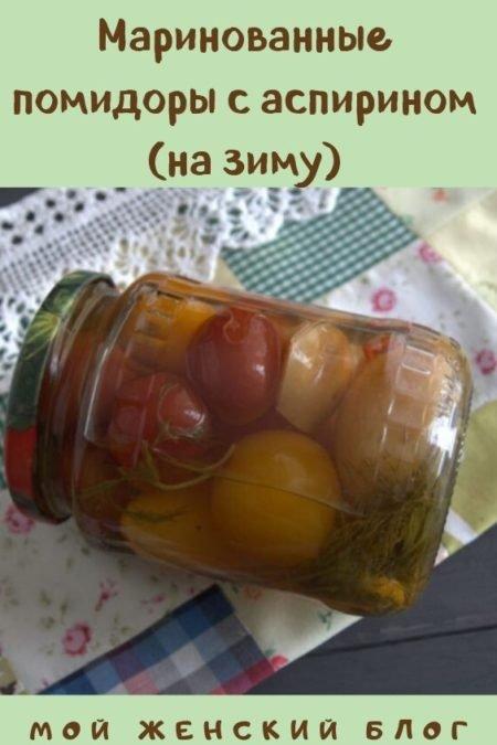 Маринованные помидоры с аспирином (на зиму)