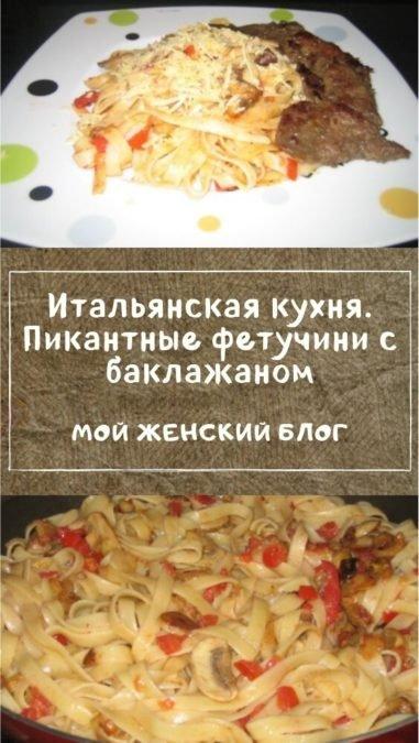 Итальянская кухня. Пикантные фетучини с баклажаном (c фото)