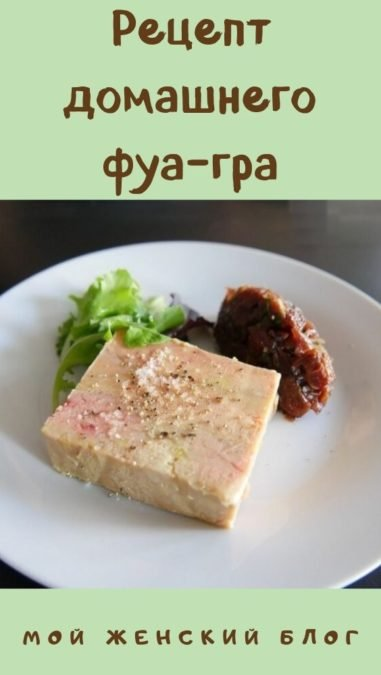 Рецепт домашнего фуа-гра
