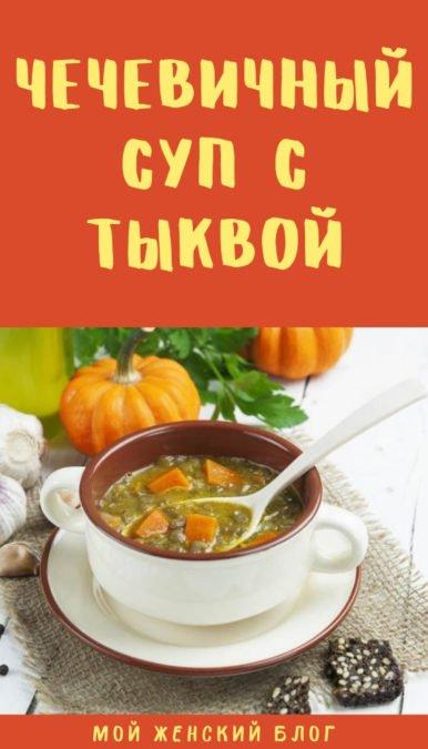 Чечевичный суп с тыквой