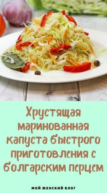 Хрустящая маринованная капуста быстрого приготовления с болгарским перцем