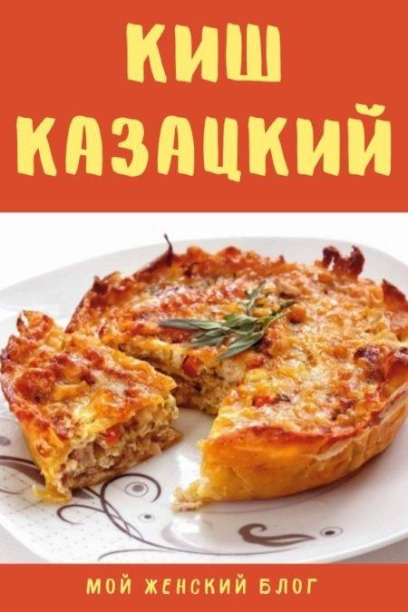 Киш Казацкий