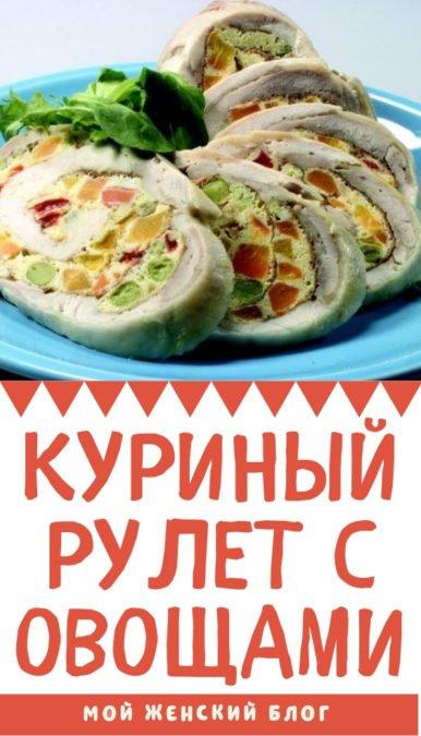 Куриный рулет с овощами
