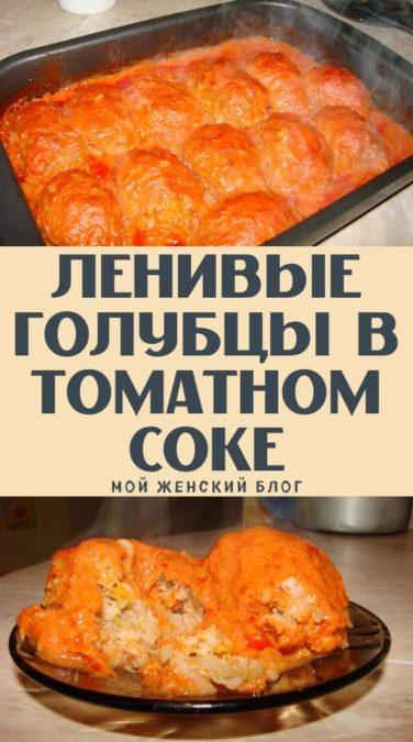 Ленивые голубцы в томатном соке.