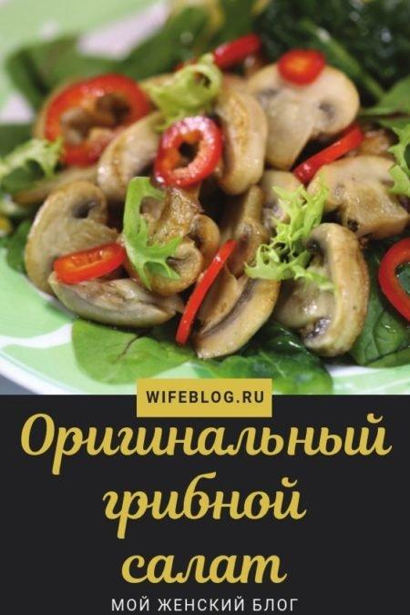 Оригинальный грибной салат