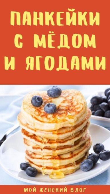 Панкейки с мёдом и ягодами