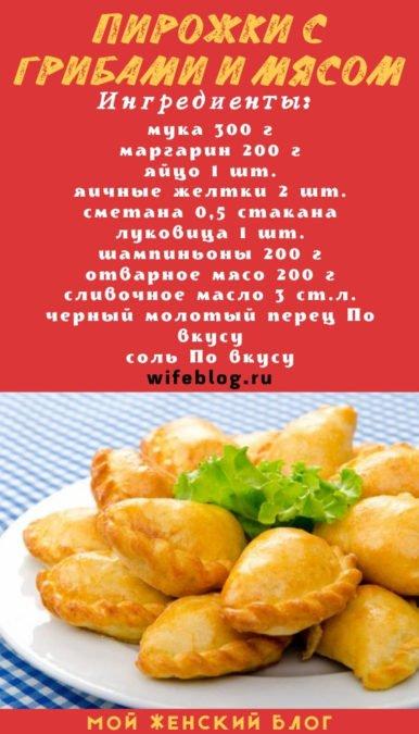 Пирожки с грибами и мясом