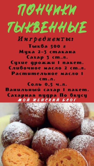 Пончики тыквенные