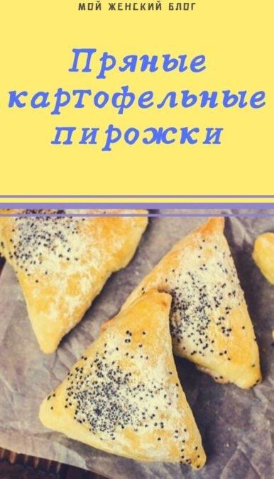 Пряные картофельные пирожки