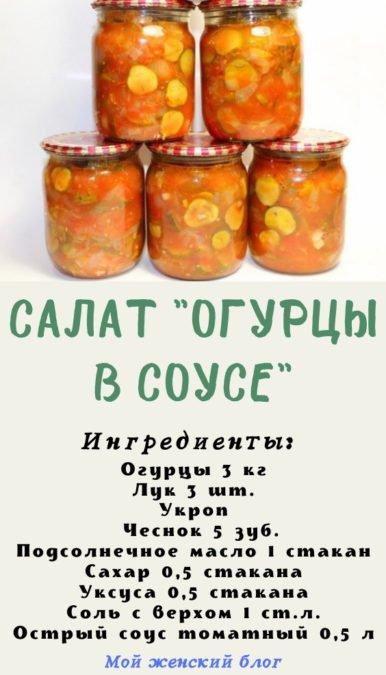 "Салат ""Огурцы в соусе"""