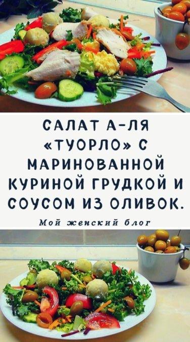 Салат а-ля «туорло» с маринованной куриной грудкой и соусом из оливок.