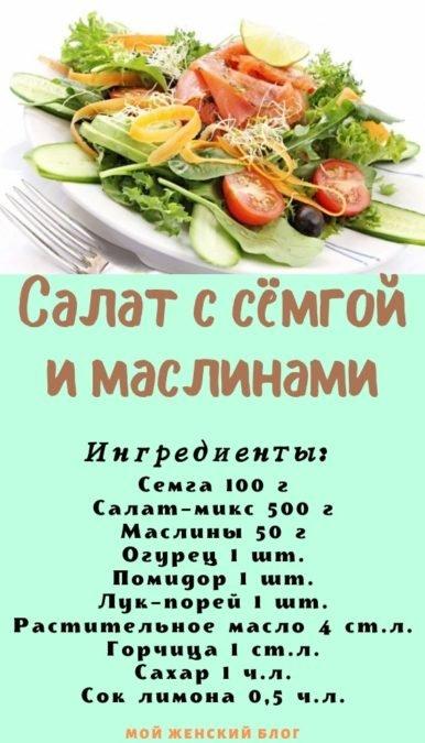 Салат с сёмгой и маслинами