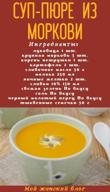 Суп-пюре из моркови