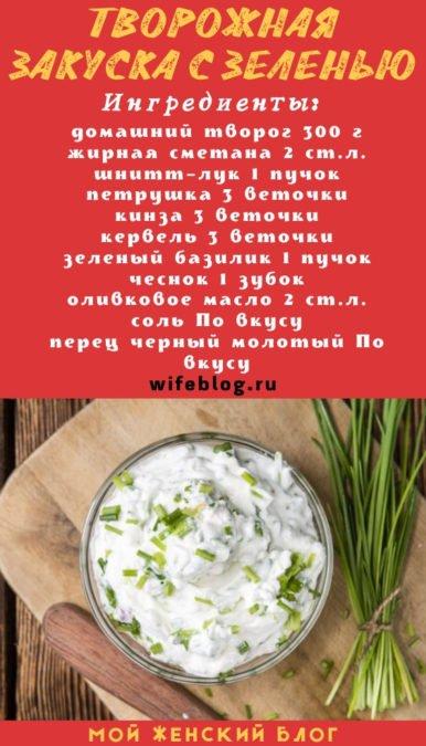 Творожная закуска с зеленью
