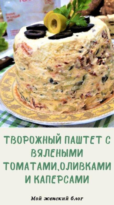 Творожный паштет с вялеными томатами,оливками и каперсами