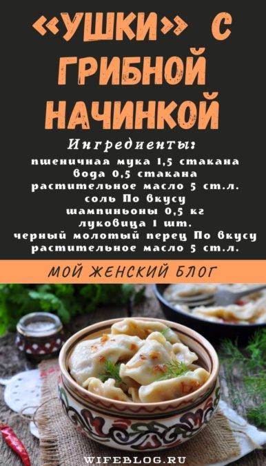«УШКИ» с грибной начинкой