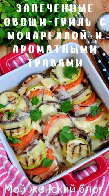 Запеченные овощи-гриль с моцареллой и ароматными травами