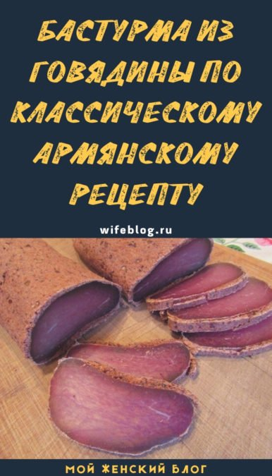 Бастурма из говядины по классическому армянскому рецепту