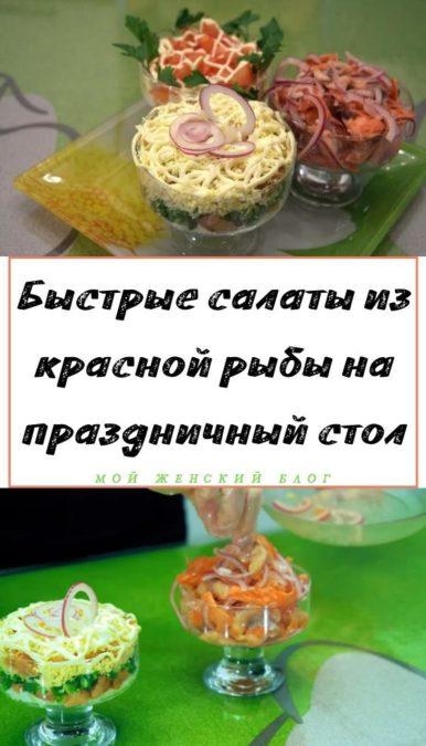 Быстрые салаты из красной рыбы на праздничный стол