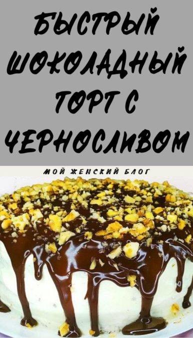 Быстрый шоколадный торт с черносливом