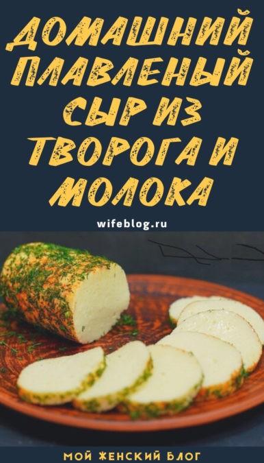 Домашний плавленый сыр из творога и молока