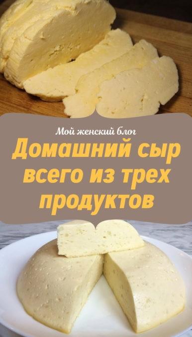 Домашний сыр всего из трех продуктов