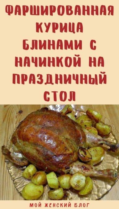 Фаршированная курица блинами с начинкой на праздничный стол