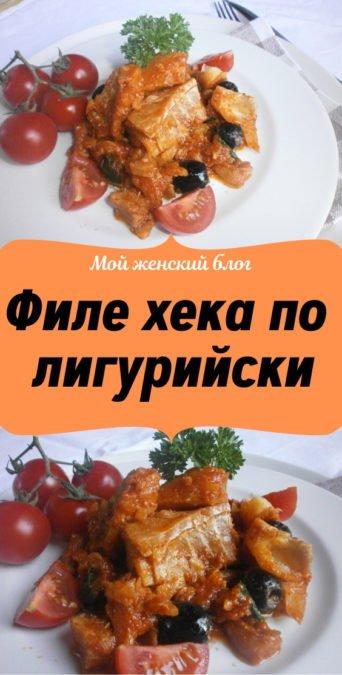 Филе хека по - лигурийски