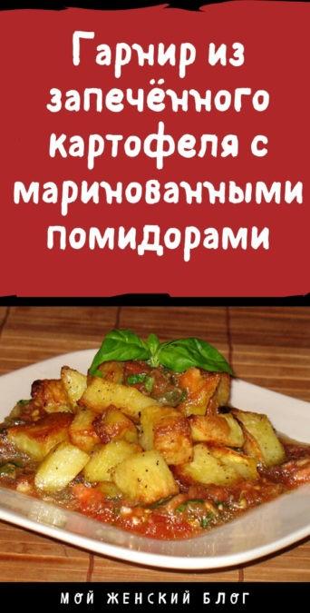 Гарнир из запечённого картофеля с маринованными помидорами
