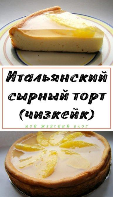 Итальянский сырный торт (чизкейк)