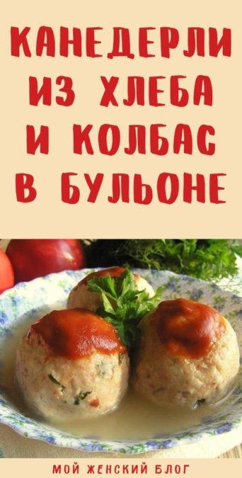 Канедерли из хлеба и колбас в бульоне
