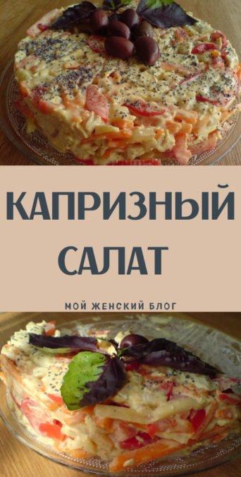 Капризный салат