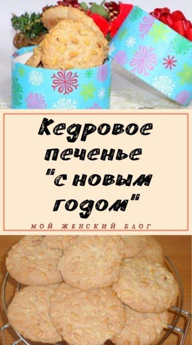 """Кедровое печенье """"с новым годом"""""""