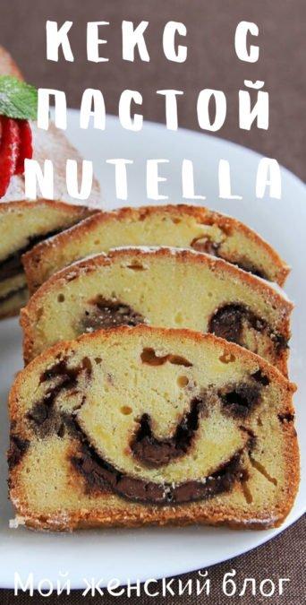 Кекс с пастой nutella