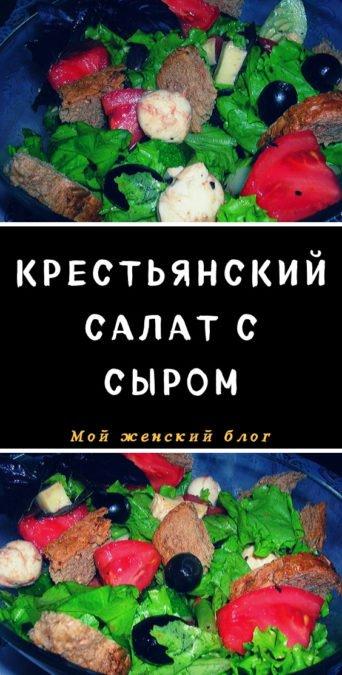 Крестьянский салат с сыром