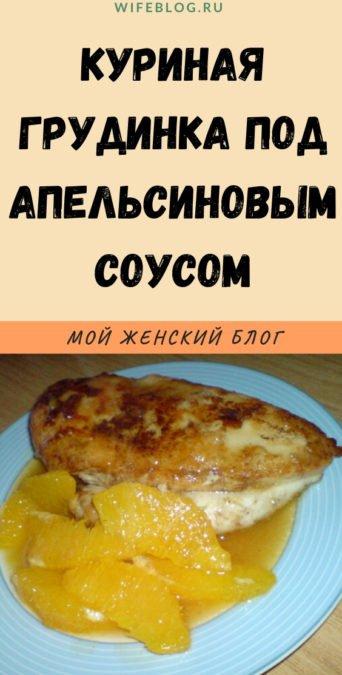 Куриная грудинка под апельсиновым соусом