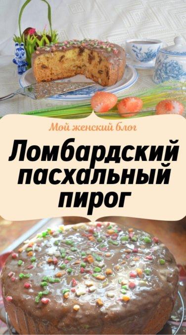 Ломбардский пасхальный пирог