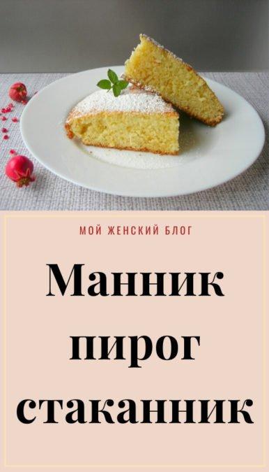 Манник (пирог стаканник)