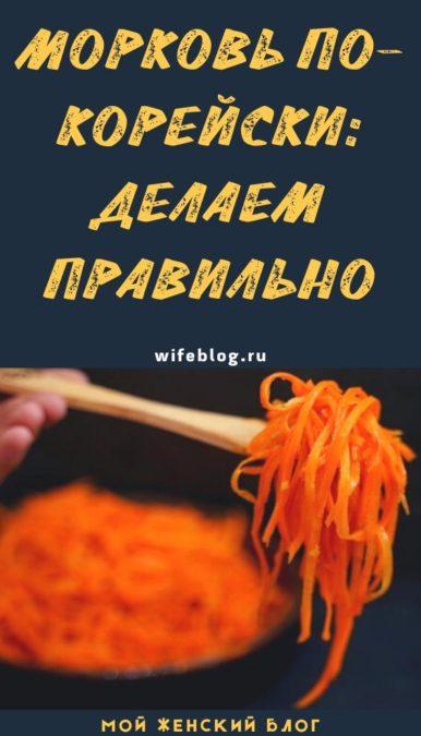 Морковь по-корейски: делаем правильно