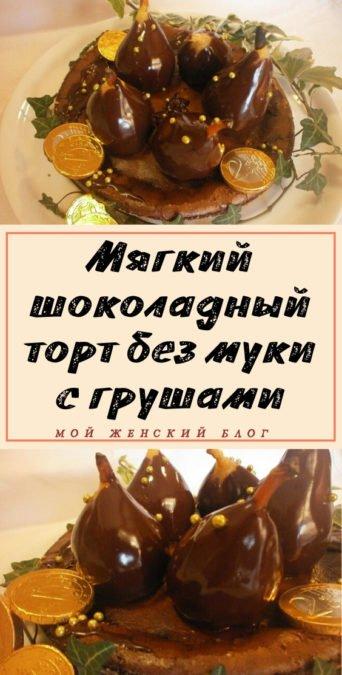 Мягкий шоколадный торт без муки с грушами