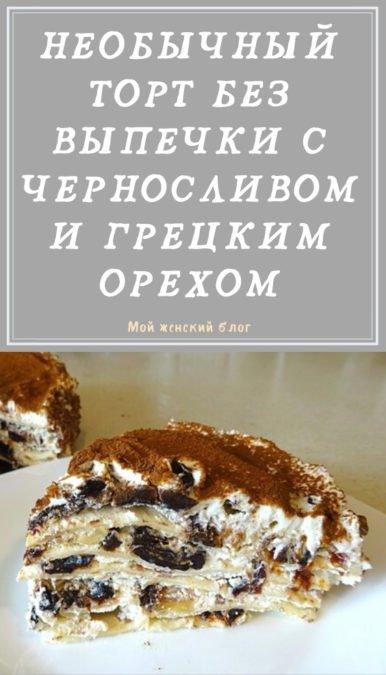 Необычный торт без выпечки с черносливом и грецким орехом