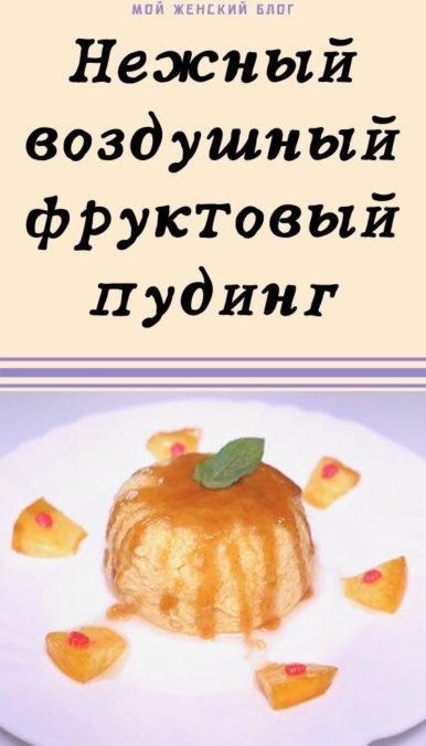 Нежный воздушный фруктовый пудинг