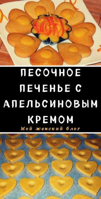 Песочное печенье с апельсиновым кремом