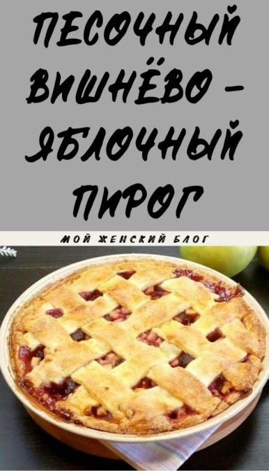 Песочный вишнёво - яблочный пирог