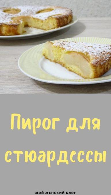 Пирог для стюардессы