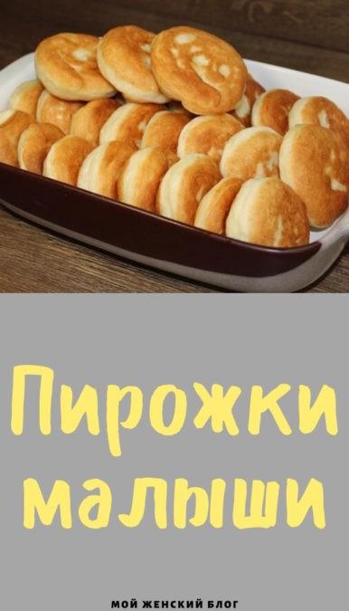 Пирожки-малыши