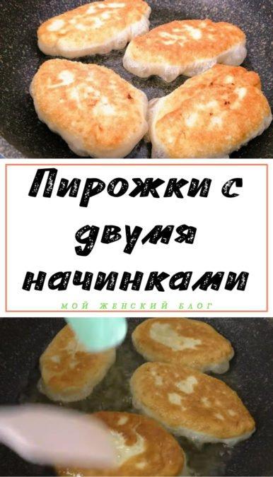 Пирожки с двумя начинками