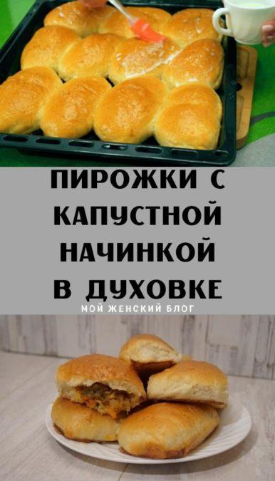 Пирожки с капустной начинкой в духовке