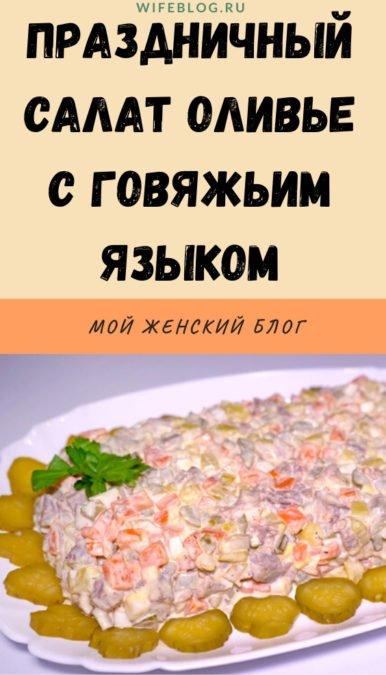 Праздничный салат оливье с говяжьим языком