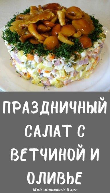 Праздничный салат с ветчиной и оливье